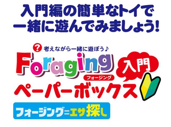 三晃商会 フォージング ペーパーボックス ロゴ