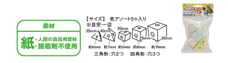三晃商会 フォージング ペーパーボックス サイズ図