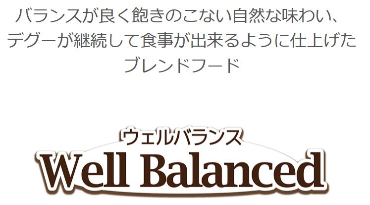 三晃商会 ウェルバランス デグーフード ロゴ