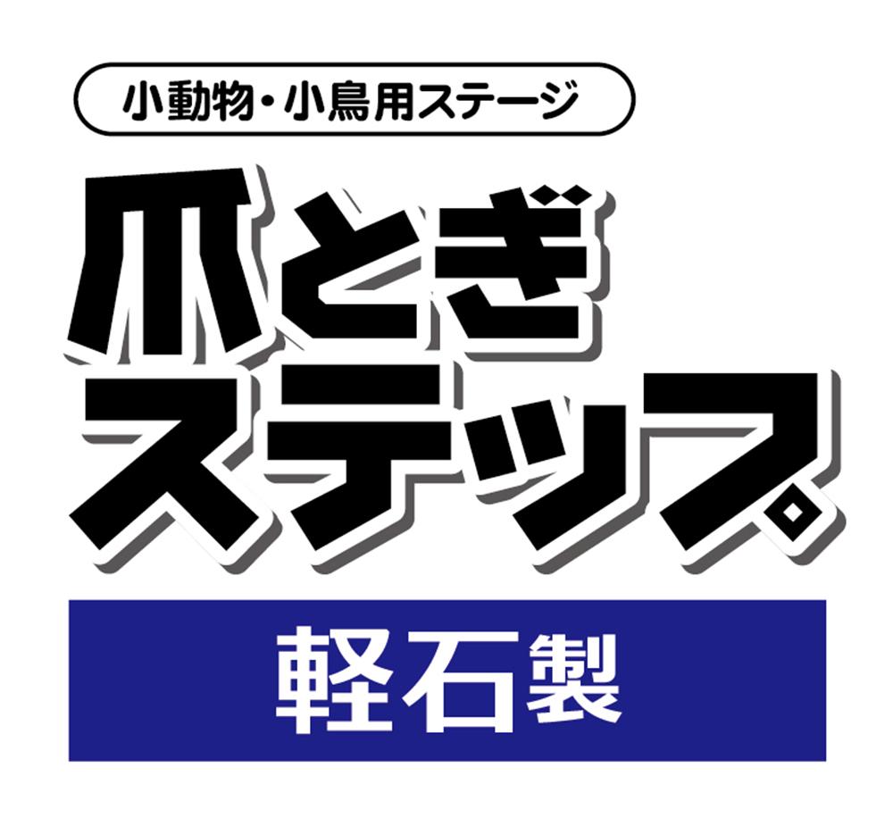 三晃商会 爪とぎステップ ロゴ