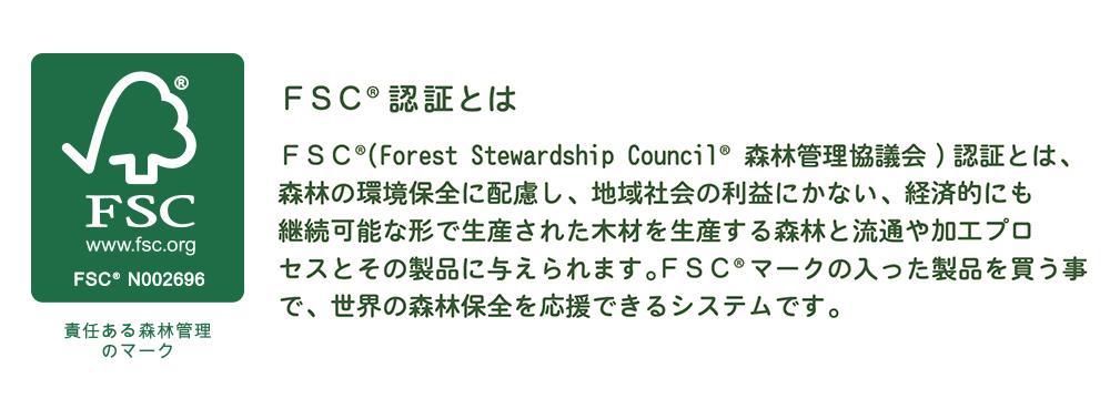 ノンダストフレーク FSC認証