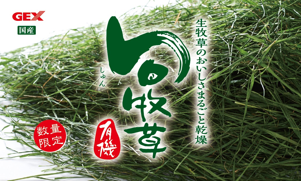 旬牧草 イメージ画像