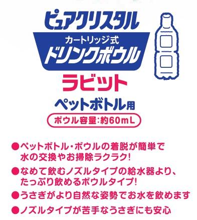 GEX ピュアクリスタル ラビット 説明 ②