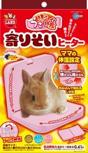 ウサギ 寄りそいヒーター